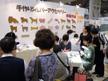 日本ホビーショー2010 1
