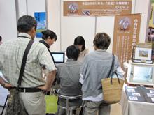 福岡ギフトショー2010 1