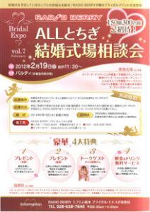 Bridal Expo vol.7