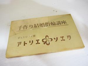 「手作り結婚指輪」講座!