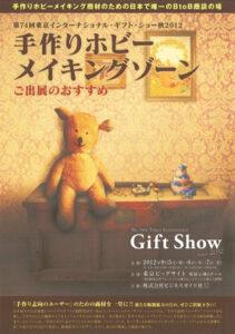 ギフト・ショー秋2012!