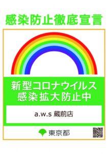 a.w.s東京・蔵前店 感染防止徹底宣言!