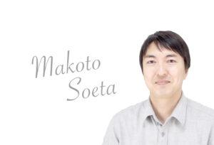 株式会社アトリエソエタ代表取締役 添田誠